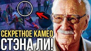 Камео Стэна Ли которое никто не видел! Человек-паук: Через вселенные пасхалки и отсылки.