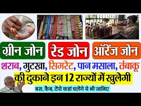 लॉकडाउन- 3 इन राज्यों में शराब, सिगरेट, पान, गुटका और तंबाकू की दुकानें खुलेंगी PM Modi govt news