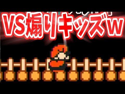 【SUB ENG】みんなでバトル Super Mario Maker2 敵マリオに煽られたんだが?wマリオメーカー2