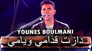 Kharja Man Lhemmam يونس بولماني - خارجة من الحمام _أغنية دخلت قلوب المغاربة تحميل MP3