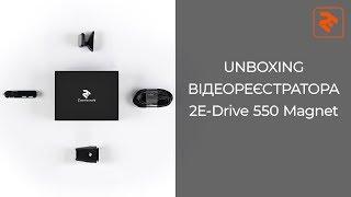 Unboxing відеореєстратора 2E-Drive 550 Magnet