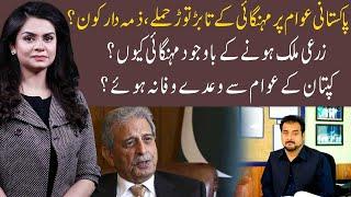 92 At 8 | 01 October 2021 | Saadia Afzaal |  Rana Tanveer | Sadaqat Ali Abbasi  | 92NewsHD