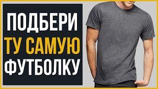 Модные мужские футболки 2020