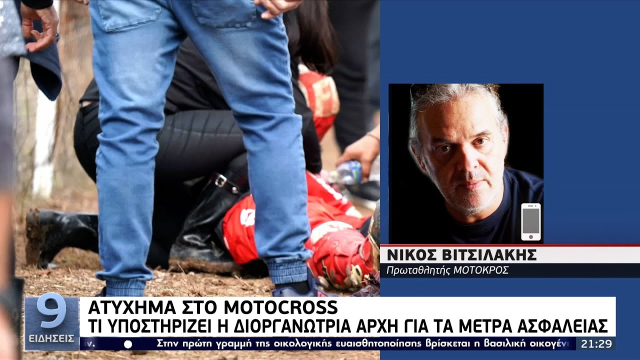 MOTOCROSS: Ο πατέρας του 16χρονου τραυματία στην ΕΡΤ