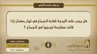 هل يجب على الزوجة كفارة الجماع في نهار رمضان إذا كانت مطاوعة لزوجها في الجماع ؟