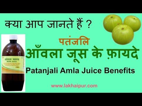 , title : 'पतंजलि आँवला जूस के फ़ायदे | Patanjali Amla Juice Benefits'