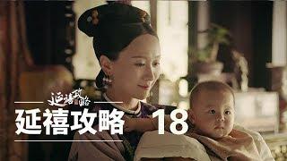 延禧攻略18 | Story of Yanxi Palace 18 (Qin Wei, Nie Yuan, Charmaine, Wu Jinyan, etc.)