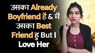 She Has A Boyfriend? WHAT TO DO IF SHE HAS A BOYFRIEND | @Mayuri Pandey