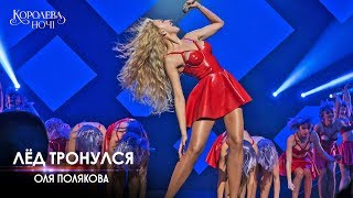 Оля Полякова – Лед тронулся. Концерт «Королева ночі»