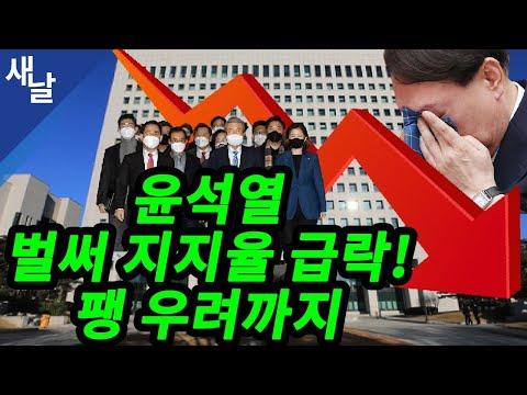 """이탈리아 넘어선 한국/ """"윤석열 국짐에 들어오지 마라"""""""