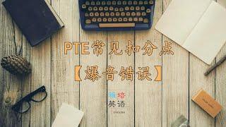 一分钟解读PTE口语常见爆音错误