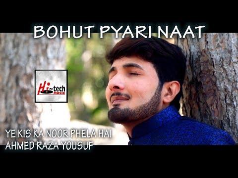 BOHUT PYARI NAAT - HEART TOUCHING - YE KIS KA NOOR PHELA HAI - AHMED RAZA YOUSUF - HI-TECH ISLAMIC