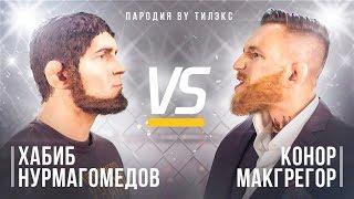 ХАБИБ НУРМАГОМЕДОВ vs КОНОР МАКГРЕГОР (Пародия by Тилэкс)