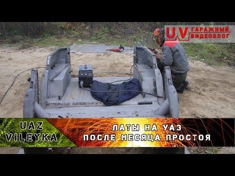 UV: Переварка кузова УАЗ 469