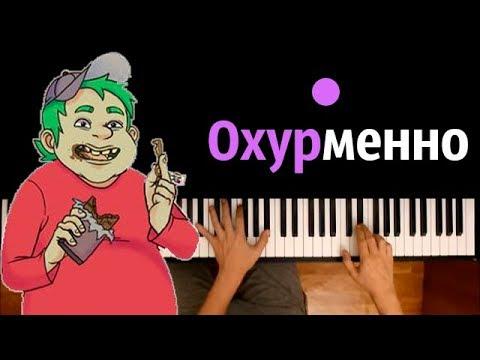 Песня Пыха - Охурменно ● караоке | PIANO_KARAOKE ● ᴴᴰ + НОТЫ & MIDI