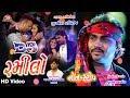 DJ Ramilo - Non Stop - Jignesh Kaviraj - HD Video