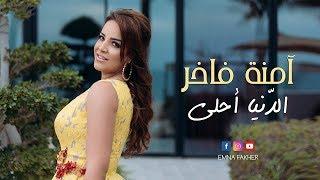 تحميل اغاني Emna Fakher - Eddenya Ahla - Official Lyrics Video / آمنة فاخر - الدنيا أحلى MP3