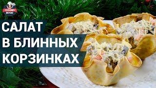 Салат в блинных корзинках. Как приготовить?   Очень вкусная закуска