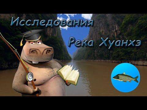😲 Новая локация - Река ХУАНХЭ 😲   Реальная Рыбалка
