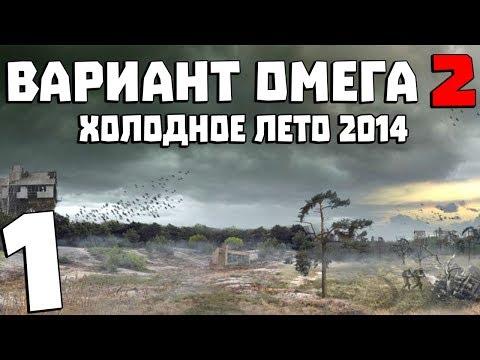 S.T.A.L.K.E.R. Вариант Омега 2: Холодное Лето 2014 #1. Начало
