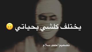 احمد الساعدي - تغيرت مو مثل الاول (تصميمي) 2019 تحميل MP3