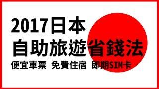 2017日本自助旅遊省錢法:便宜車票金券店,免費住宿,快過期上網SIM卡 |好倫 |好日本#1