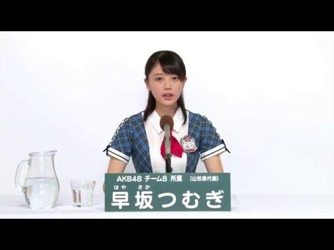 AKB48 チーム8所属 山形県代表 早坂つむぎ (Tsumugi Hayasaka)