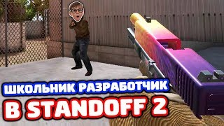БИТВА ПРОТИВ ШКОЛЬНИКА РАЗРАБОТЧИКА В STANDOFF 2!
