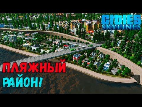 CITIES SKYLINES | ПЛЯЖНЫЙ РАЙОН!!