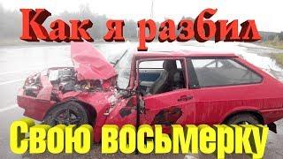 Дальнобой по России. Как я попал в жесткую аварию