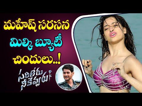 మహేష్ సరసన తమన్నా ఏం చేస్తుంది?   Mahesh Babu Sarileru Neekevvaru Tamanna Role   Rashmika Mandanna