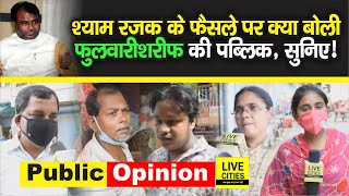 Bihar Election : Shyam Rajak के फैसले पर आज क्या - क्या बोले Phulwari Sharif के लोग, देखिए. - Download this Video in MP3, M4A, WEBM, MP4, 3GP