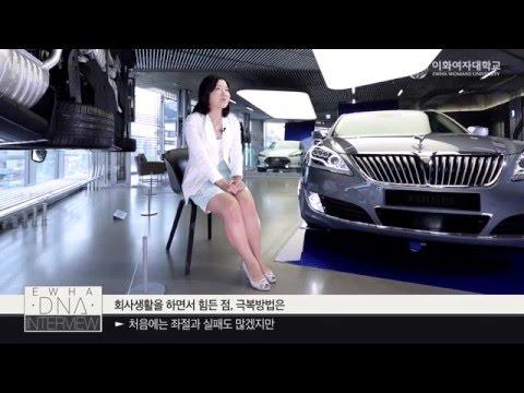 [EWHA DNA Interview] 현대자동차 브랜드전략팀 김은미 동문 인터뷰PART1-김은미 과장