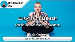 แปลเพลง Love Somebody - Lauv