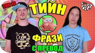 Топ 15 ТИЙН ФРАЗИ с превод
