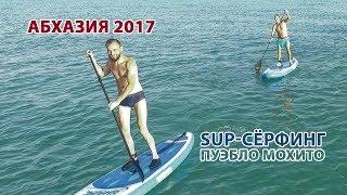 SUP-сёрфинг в Пуэбло Мохито. Абхазия 2017