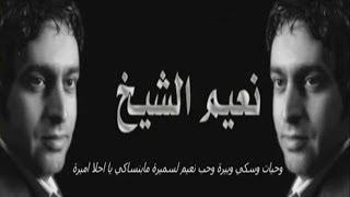 اغاني طرب MP3 نعيم الشيخ موال تحميل MP3