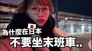 突發日常//在日本我不該這麼晚回家😭錯過末班電車結果..