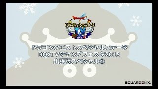JF2015ドラゴンクエストスペシャルステージDQXTVジャンプフェスタ2015出張版スペシャル①12/20