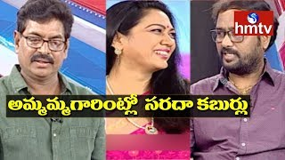 Ammamma Gari Illu Movie Team Interview