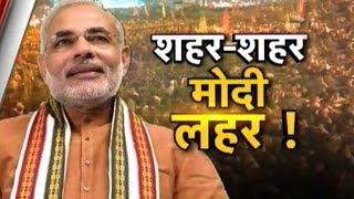 Modi wave: Reality or Illusion?