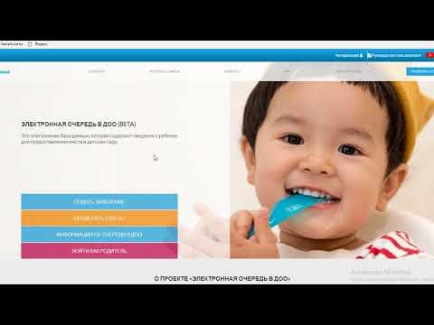Видео урок для родителей. Как подавать заявку и проверять статус?