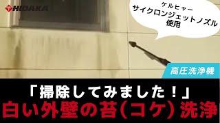 ケルヒャー 高圧洗浄機で外壁の苔(コケ)洗浄 サイクロンジェットノズル使用