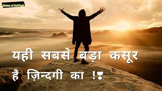 ज़िन्दगी की शेरो शायरी | Very True Motivational Lines - Download this Video in MP3, M4A, WEBM, MP4, 3GP