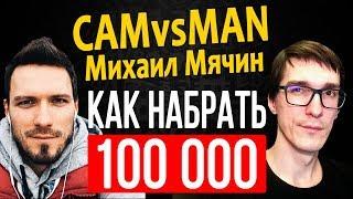 CAMvsMAN - как стать видеоблогером и раскрутить канал на YouTube / Стас Быков
