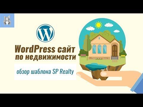 WordPress сайт по недвижимости. Обзор шаблона SP Realty