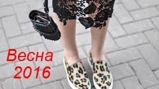 Модные тренды 2016/ Что носить весной?