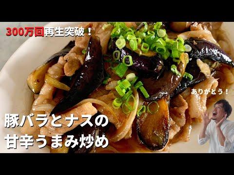 , title : '【100万回再生人気レシピ】ご飯がとにかくすすむ!ナスの最高の炒め方を伝授!しっとり豚とやわらかナスの甘辛うまみ炒め