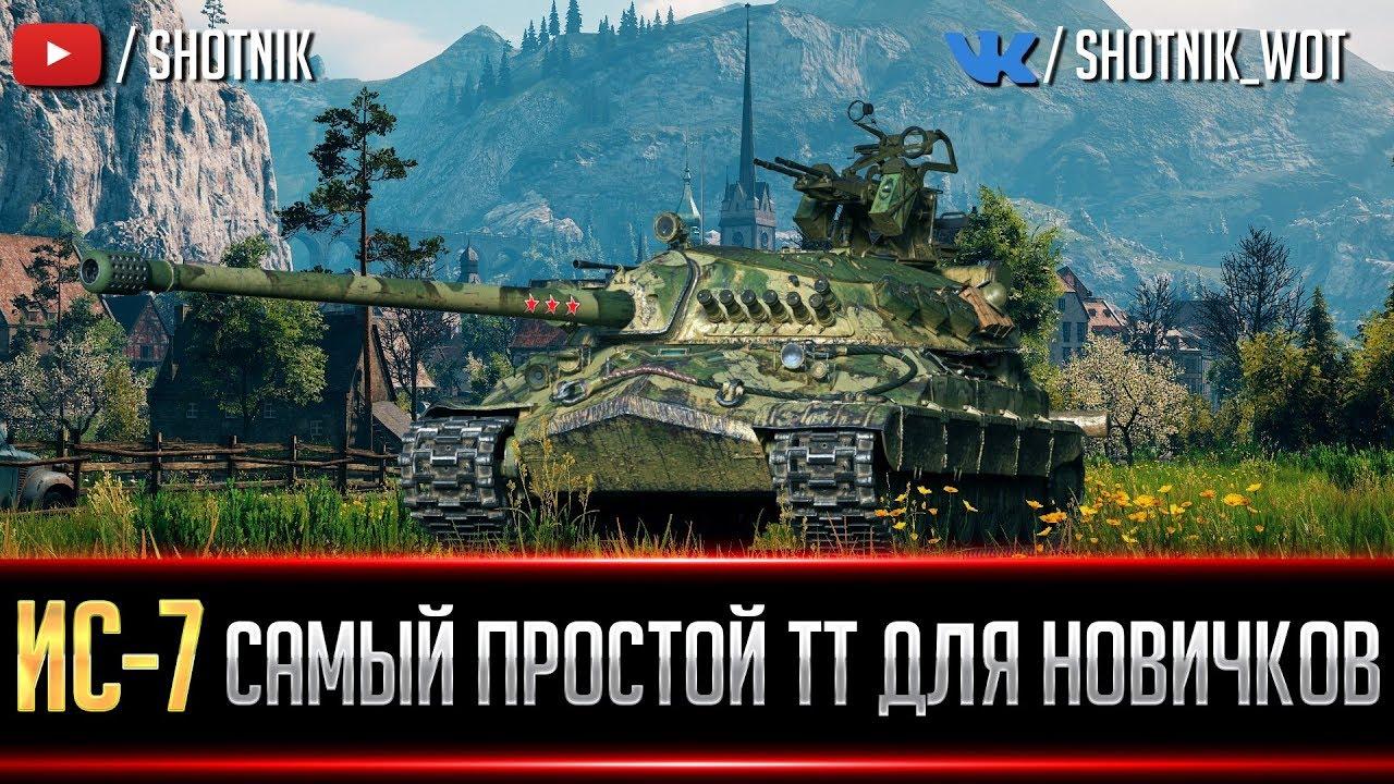 САМЫЙ ПРОСТОЙ ТТ ДЛЯ НОВИЧКА - ИС-7 !