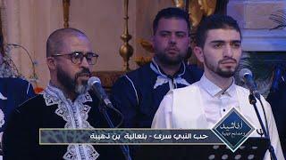 تحميل اغاني حب النبي سرى - بلعالية بن ذهبية MP3